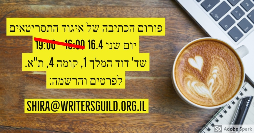 writing forum 160418 תיקון