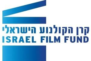 קרן הקולנוע הישראלי קטן