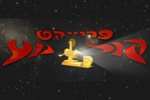 רבינוביץ' אצבעון