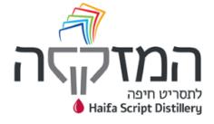 קול קורא לפיתוח: המזקקה לתסריט חיפה, ספטמבר 2018