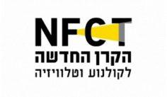 קול קורא: חממה עלילתית ליוצרות קולנוע 2018/2019 קרן NFCT