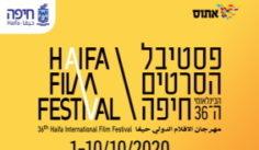 קול קורא: פסטיבל הסרטים הבינלאומי ה-36, חיפה