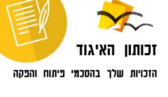 זכותון איגוד התסריטאים – הסכמי פיתוח והפקה